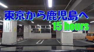 15hours 〔東京から鹿児島‼〕 首都高 (箱崎PA) ⇒ 九州自動車道 (鹿児島IC) 等速15時間 2013.10