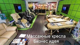Массажные кресла как бизнес идея(На 2016 год массажные кресла, по-прежнему, являются одним из самых перспективных направлений вендинг-бизнеса...., 2016-02-06T17:16:27.000Z)