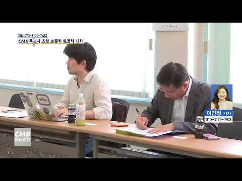 [대전뉴스][리포트]대전,세종,충남 CMB 후보자 초청 토론회 설명회