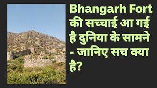 Bhangarh Fort (भानगढ़) की सच्चाई जानकार हैरान हो जायेंगे आप | Real Story of Bhangarh Fort