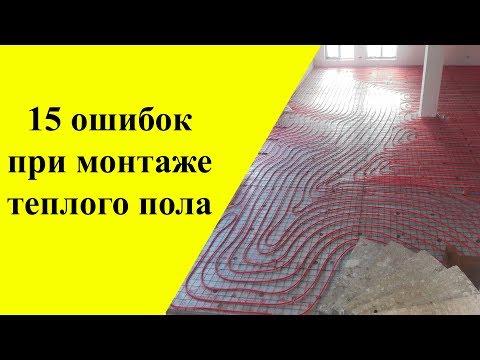 видео: 😡15 ошибок при монтаже теплого пола ✅Советы мастера ✅ Отопление дома своими руками  ✅Теплые полы