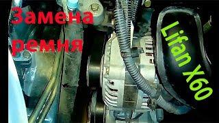 Замена приводного ремня ( ремня генератора ) Lifan x60