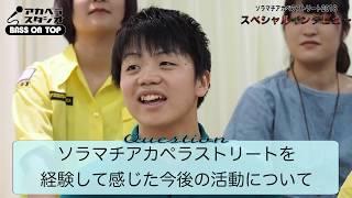 ソラマチアカペラストリート2018に出演された、東京学芸大学アカペラサ...