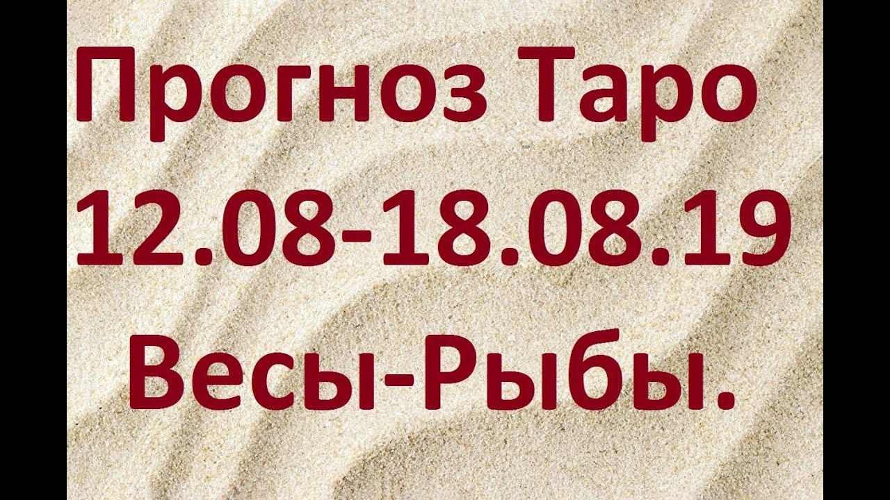 Прогноз Таро на неделю: 12.08.19 -18.08.19. Весы-Рыбы.