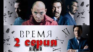 «Время» 2 серия | Криминал | Казахстанский сериал