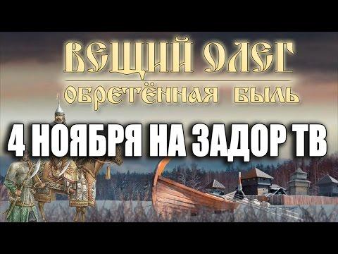 Фильм .Вещий Олег     Михаил Задорнов