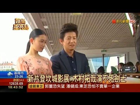 木村拓哉睽違13年 再登坎城影展 難掩歲月痕跡
