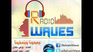 عبدالله جناحي سمعونا وسمعونا radio waves
