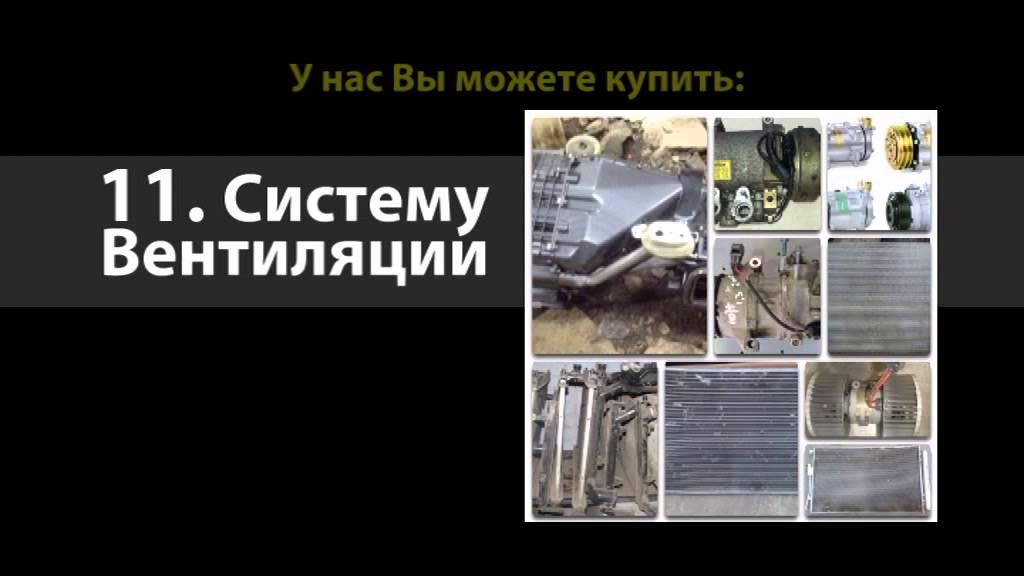 Автозапчасти бу Краснодар Разборка Магазин запчастей Автолавка .