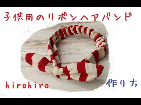 子供用のリボンのヘアバンド 作り方 How to make hair band for children\u0027s ribbon