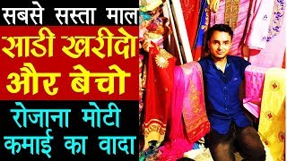 अब RS-4000 रोज कमाओ | Small Business Ideas, New Startup ideas, Ladies Suit Wholesale Business ✔️