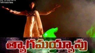 Tyagamayyavu Nannu Cheradeesavu || Latest New Telugu Christian Album Songs 2014 || HD ||