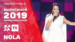 NOLA - БЕССОННИЦА /// ВЫПУСКНОЙ В КРОКУСЕ 2019