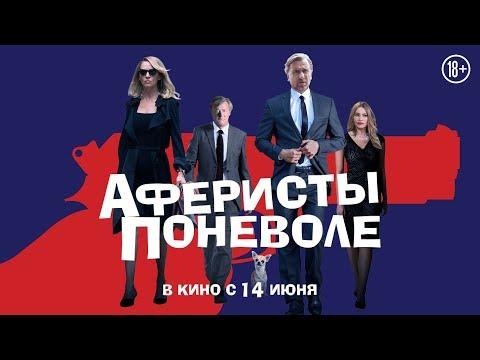 Аферисты поневоле (THE BRITS ARE COMING) 2018. Русский трейлер 03. HD. 18+
