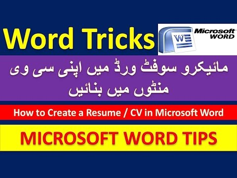 How to Create a Resume / CV in Mcrosoft Word Urdu / Hindi - YouTube - how to create a resume in microsoft word