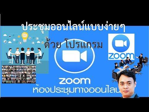 ประชุมออนไลน์ด้วยโปรแกรมzoom