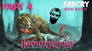 Far Cry New Dawn ქართულად ნაწილი 4