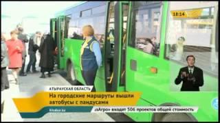 В Атырау на маршруты вышли автобусы для людей с ограниченными возможностями