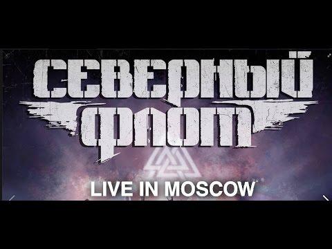 "Северный Флот — ""Live in Moscow"""