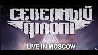 """Download Северный Флот — """"Live in Moscow"""" Mp3 and Videos"""