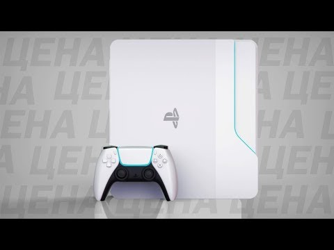 Sony PlayStation 5 - ЦЕНА СТАЛА ИЗВЕСТНА!