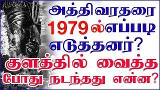 1979 இல் அத்திவரதரை குளத்தில் வைத்த போது  நடந்தது என்ன? 1979 Athi Varadar Kanchipuram