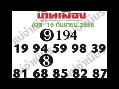 เลขเด็ด 16/9/58 บ้านเมือง หวย งวดวันที่ 16 กันยายน 2558