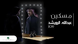 Abdullah Al Ruwaished ... Maskin - Lyrics Video | عبد الله الرويشد ... مسكين - بالكلمات