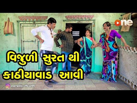 Vijuli Surat Thi Kathiyavad Aavie     Gujarati Comedy   One Media