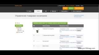 Как создать каталог интернет-магазина(Создание категорий товаров, карточки товаров и работа с ними. http://pro100mag.com/, 2013-05-18T22:57:20.000Z)
