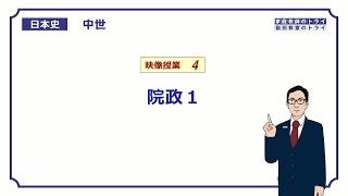 【日本史】 中世4 院政1 (12分)