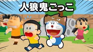 人狼鬼ごっこ鬼は誰だーおもちゃアニメ【ドラえもん】