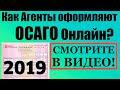 ОСАГО Онлайн (БЫСТРО): Оформляю Е- ОСАГО 2019 Пошаговая инструкция