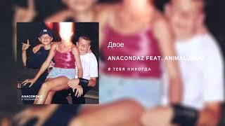 Anacondaz feat. Animal ДжаZ — Двое (альбом «Я тебя никогда», 2018)