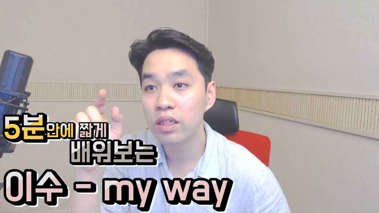 마이 웨이 노래 다운