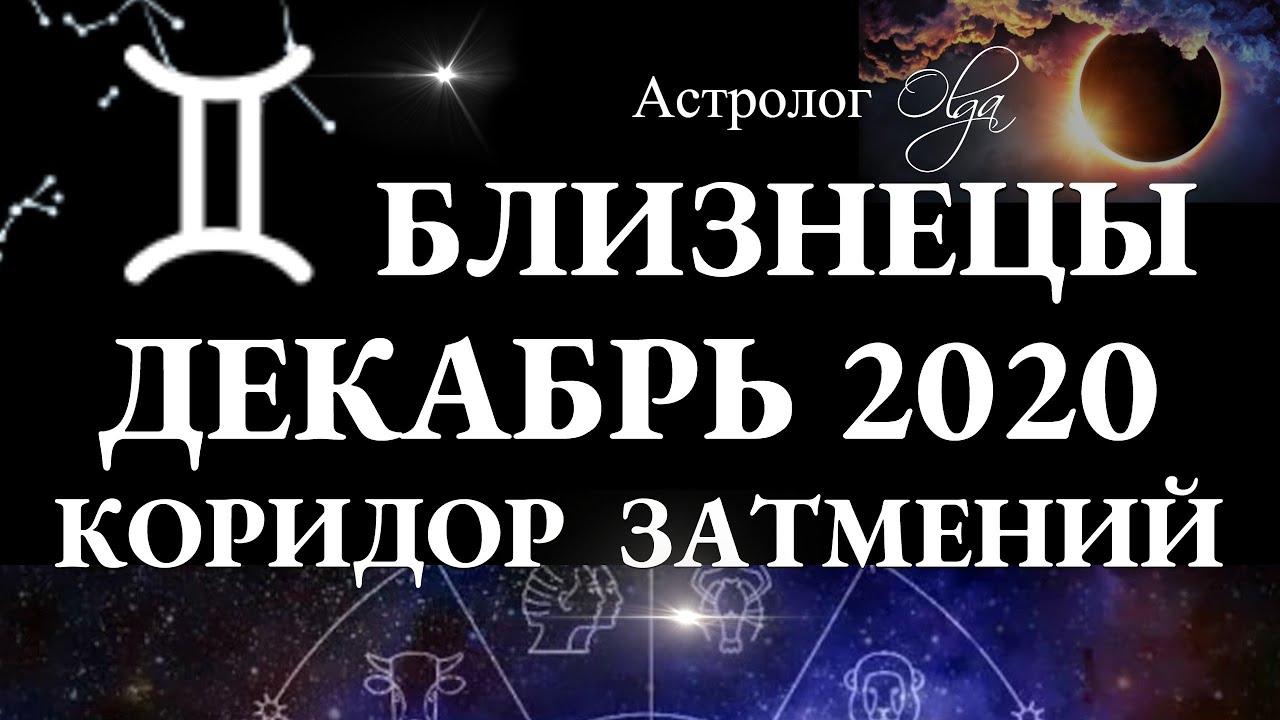 БЛИЗНЕЦЫ – ДЕКАБРЬ 2020 – КОРИДОР ЗАТМЕНИЙ. Астролог Olga