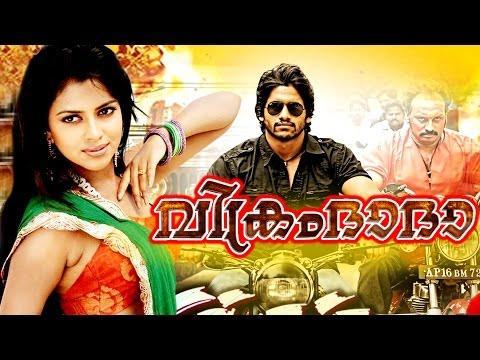 VIKRAM DADA | Latest Malayalam Action Thriller Movie | 2017 Latest Upload Full HD