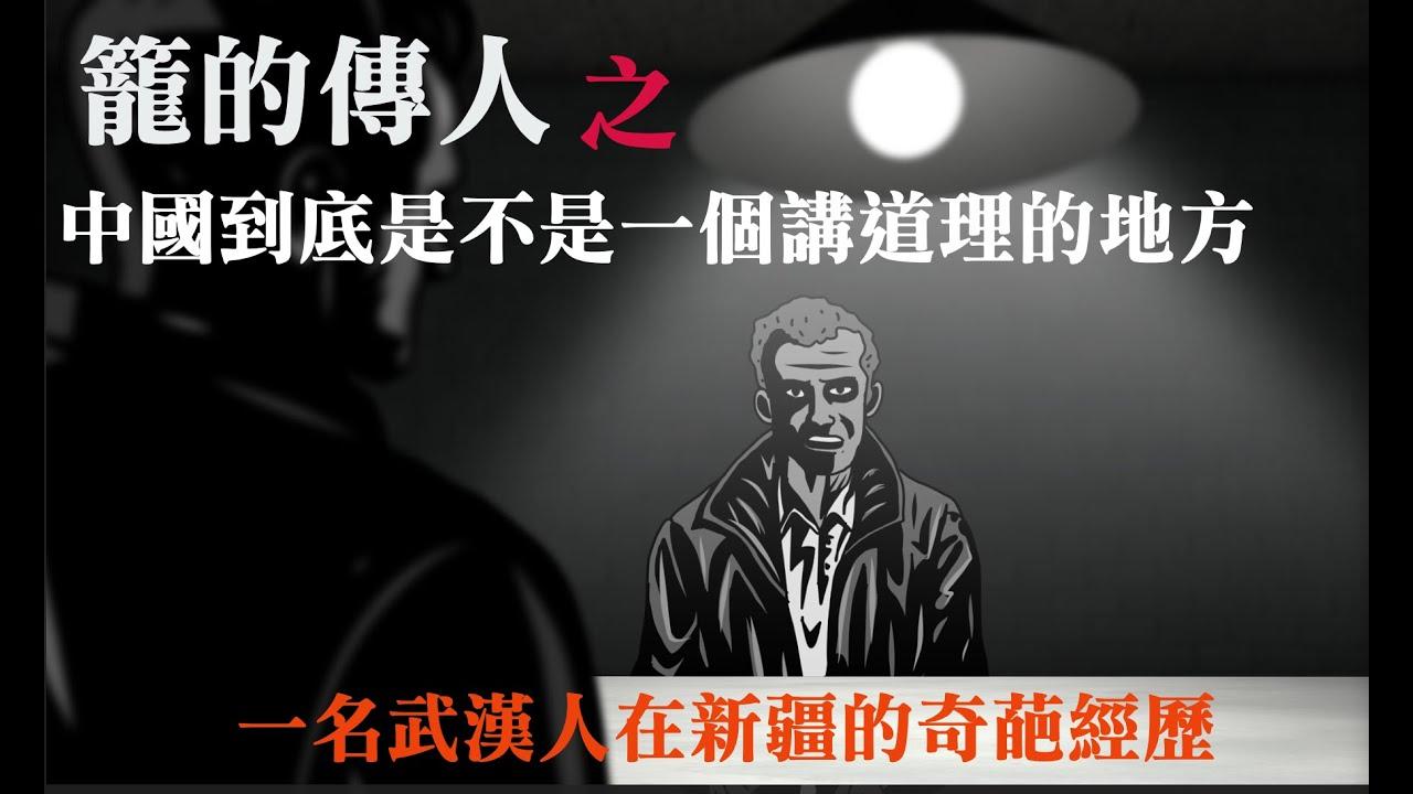一名武汉人在新疆的超奇葩经历:中国到底是不是一个讲道理的地方【笼的传人系列】