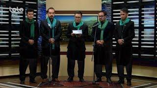 ویژه برنامه دهم محرم بامداد خوش - اجرای ترانه زیبا توسط گروه سرود و تواشح بقیت الله
