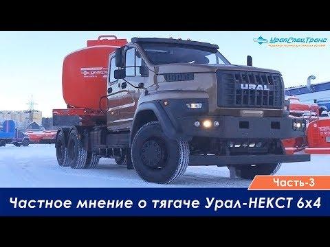 Урал NEXT 6Х4 тягач. Тест-драйв. Часть-3