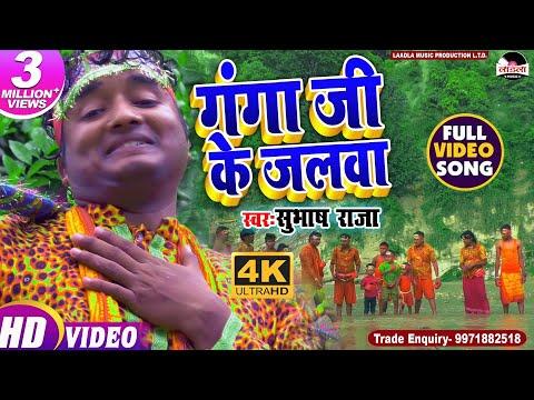 सुभाष राजा का 2018 का सबसे हिट काँवर भजन ||गंगा जी के जलवा से बाबा || Subhash raja 2018