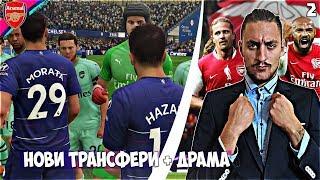 УНИКАЛНА ДРАМА + НАД 100,000,000 ЗА ТРАНСФЕРИ! FIFA 19 Arsenal FC  Career Mode Show #2