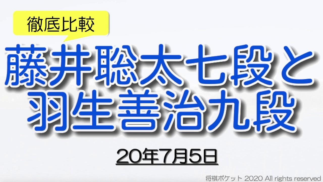 藤井聡太七段と羽生善治九段を比較!デビュー5年間の勝率とタイトル初挑戦までの年数は?