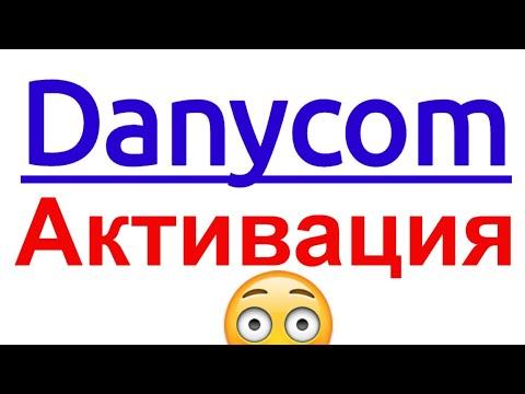 Пришла Сим Карта Даником по Почте - С Бесплатным Тарифом - Пытаюсь Активировать | Danycom Mobile