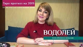 ВОДОЛЕЙ - таро прогноз на 2019 год от Экстрасенса Ефремовой Анны