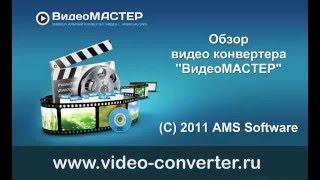 Видео конвертер на русском(, 2016-01-08T04:59:59.000Z)