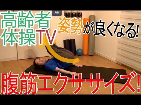 【高齢者体操TV企画者】 株式会社ストロングボンズ:https://www.strongbonds.co.jp/ 人生で一番大切なもの・・・ それは『健康な身体』だと我々は考え...