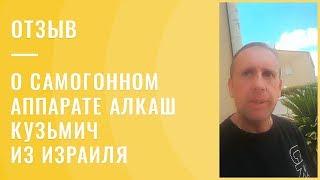 Отзыв из Израиля о компании Домашние самогоны и о самогонном аппарате Алкаш Кузьмич