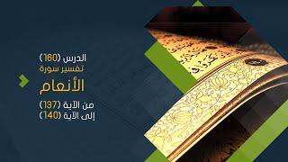 سورة الأنعام (20) تفسير من الآية 137 حتى الآية 140