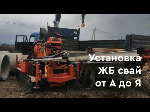 Фундамент из ЖБ свай в Великом Новгороде и области
